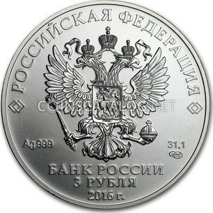 RUSSIA 3 RUBLES 2016 GEORGE THE VICTORIOUS