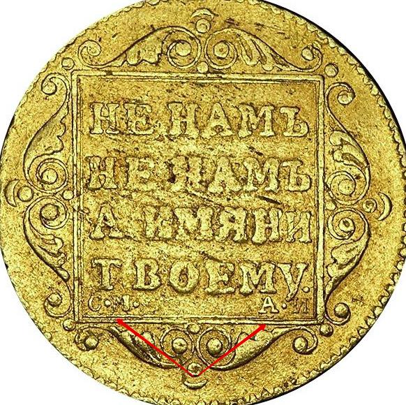 "Gold 5 Roubles ""Pavel I (SM-AI)"" 1798 - 1801 C# 104.1 identifier photo title:"