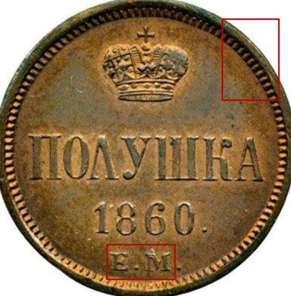"Illustration of the specifics of the 1/4 Kopek ""Polushka EM"" 1858 - 1867 Y# 1.3"