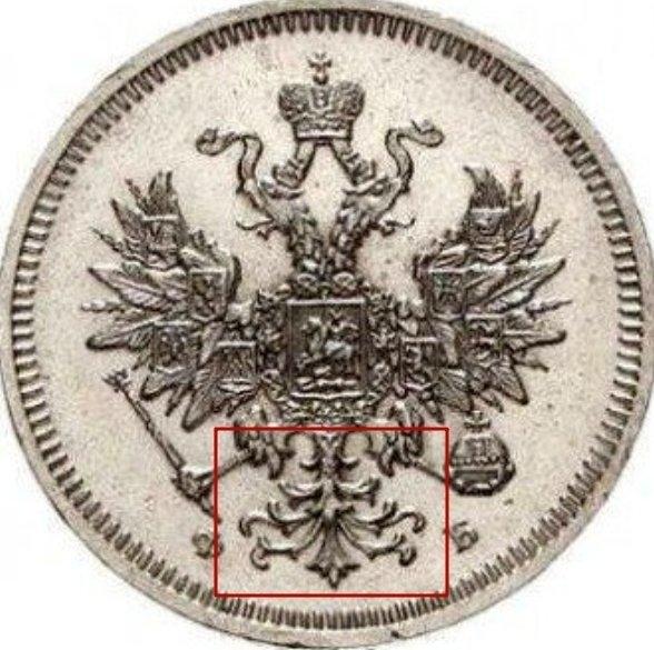 """Illustration of the specifics of the Silver 20 Kopeks """"Aleksandr II (SPB)"""" 1859 - 1860 Y# 22.1"""