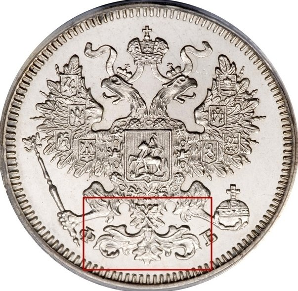 """Illustration of the specifics of the Silver 20 Kopeks """"Aleksandr II - FB (SPB)"""" 1860 - 1866 Y# 22.2"""