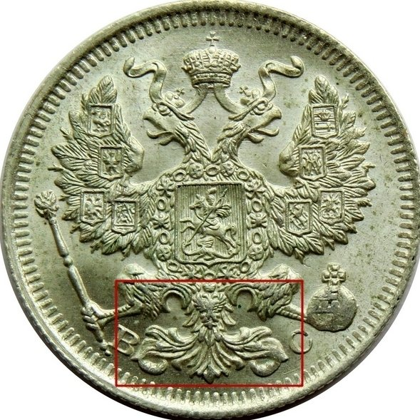 """Illustration of the specifics of the Silver 20 Kopeks """"SPB"""" 1867 - 1914 Y# 22a.1"""