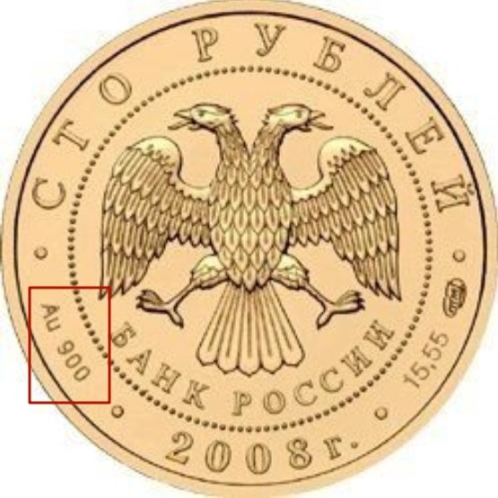 """Illustration of the specifics of the Gold 100 Rubles """"European Beaver"""" 2008 Y# 1142a"""