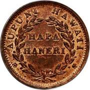 USA Hapa Haneri 1847 Plain 4, 13 berries (6 left, 7 right) KM# 1a Hawaii AUPUNI HAWAII HAPA HANERI coin reverse