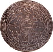 UK One Dollar Bombay Trade Dollar 1898 KM# T5 壹 ساتو رڠڬية 圓 coin reverse