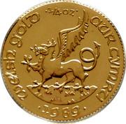UK 1 Sovereign Welsh Dragon 1989 WELSH GOLD 1/4 OZ AUR CYMRU 1989 coin obverse
