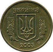 Ukraine 1 Hryvnia With mintmark 2003 KM# 8b 1 ГРИВНЯ coin obverse