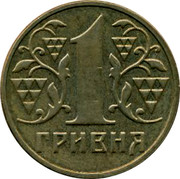 Ukraine 1 Hryvnia With mintmark 2003 KM# 8b УКРАЇНА coin reverse
