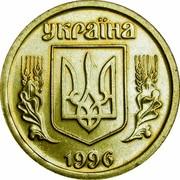 Ukraine 1 Hryvnia Without mintmark 1996 KM# 8a 1 ГРИВНЯ coin obverse