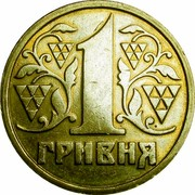 Ukraine 1 Hryvnia Without mintmark 1996 KM# 8a УКРАЇНА coin reverse