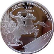 Ukraine 10 Hryven Battle of Konotop 2009 Proof KM# 560 ПЕРЕМОГА В КОНОТОПСЬКІЙ БИТВІ 350 РОКІВ coin reverse