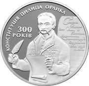 Ukraine 10 Hryven Constitution of Pylyp Orlyk 2010 Proof KM# 570 КОНСТИТУЦІЯ ПИЛИПА ОРЛИКА 300 РОКІВ coin reverse