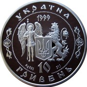 Ukraine 10 Hryven Petro Doroshenko Hetman of the Ukrainian Cossack state 1999 Proof KM# 88 УКРАЇНА 10 ГРИВЕНЬ 1999 AG 925 31.1 coin obverse
