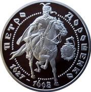 Ukraine 10 Hryven Petro Doroshenko Hetman of the Ukrainian Cossack state 1999 Proof KM# 88 ПЕТРО ДОРОШЕНКО 1627-1698 coin reverse