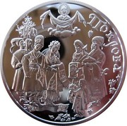 Ukraine 10 Hryven The Protection of the Virgin 2005 Proof KM# 367 ПОКРОВА coin reverse