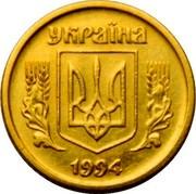 Ukraine 10 Kopiyok 5 berries 1994 KM# 1.1a УКРАЇНА coin obverse