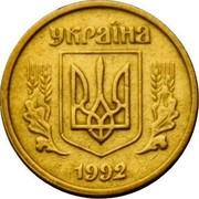 Ukraine 10 Kopiyok 6 berries without mintmark 1992 KM# 1.2 УКРАЇНА coin obverse