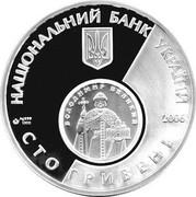Ukraine 100 Hryven 10 Years to the Currency Reform in Ukraine 2006 Proof KM# 414 НАЦІОНАЛЬНИЙ БАНК УКРАЇНИ СТО ГРИВЕНЬ 2006 AG 999 1000 coin obverse