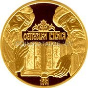 Ukraine 100 Hryven 2007 Proof KM# 471 Reform Coinage coin reverse