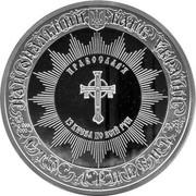 Ukraine 100 Hryven Christianization of Kievan Rus 2008 Proof KM# 527 НАЦІОНАЛЬНИЙ БАНК УКРАЇНИ ПРАВОСЛАВ'Я ІЗ КИЄВА ПО ВСІЙ РУСІ 2008 СТО ГРИВЕНЬ AG 999 1000 coin obverse