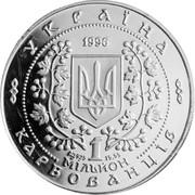 Ukraine 1000000 Karbovantsiv 400th Anniversary Bohdan Khmelnytsky 1996 Proof KM# 16 УКРАЇНА 1996 AG 925 15,55 1 МІЛЬЙОН КАРБОВАНЦІВ coin obverse