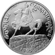 Ukraine 1000000 Karbovantsiv 400th Anniversary Bohdan Khmelnytsky 1996 Proof KM# 16 БОГДАН ХМЕЛЬНИЦЬКИЙ 1595-1657 coin reverse