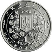 Ukraine 1000000 Karbovantsiv Hrygoriy Skovoroda Philosopher Scientist 1996 Proof KM# 20 УКРАЇНА 1996 AG 925 15,55 1 МІЛЬЙОН КАРБОВАНЦІВ coin obverse