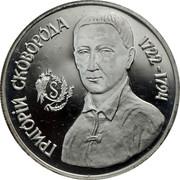 Ukraine 1000000 Karbovantsiv Hrygoriy Skovoroda Philosopher Scientist 1996 Proof KM# 20 ГРИГОРІЙ СКОВОРОДА 1722-1794 coin reverse