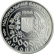 Ukraine 1000000 Karbovantsiv Lesya Ukrainka Poetess 1996 Proof KM# 18 НАЦІОНАЛЬНИЙ БАНК УКРАЇНИ 1996 AG 925 15,55 1000000 КАРБОВАНЦІВ coin obverse