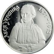 Ukraine 1000000 Karbovantsiv Lesya Ukrainka Poetess 1996 Proof KM# 18 ЛЕСЯ УКРАЇНКА 1871-1913 coin reverse