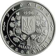 Ukraine 1000000 Karbovantsiv Mykhaylo Hrushevsky 1996 Proof KM# 32 УКРАЇНА 1996 AG 925 15,55 1 МІЛЬЙОН КАРБОВАНЦІВ coin obverse