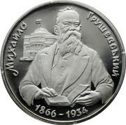 Ukraine 1000000 Karbovantsiv Mykhaylo Hrushevsky 1996 Proof KM# 32 МИХАЙЛО ГРУШЕВСЬКИЙ 1866-1934 coin reverse