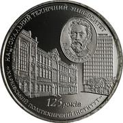 Ukraine 2 Hryvni Kharkiv Polytechnic Institute 2010 KM# 583 НАЦІОНАЛЬНИЙ ТЕХНІЧНИЙ УНІВЕРСИТЕТ ХАРКІВСЬКИЙ ПОЛІТЕХНІЧНИЙ ІНСТИТУТ 125 РОКІВ В. Л. КАРПАЧОВ coin reverse