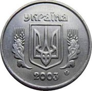 Ukraine 2 Kopiyky 2 Kopiyki (with mintmark) 2003 KM# 4b УКРАЇНА coin obverse