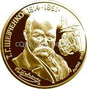 Ukraine 200 Hryven 1996 Proof KM# 37 Reform Coinage coin reverse