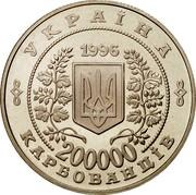 Ukraine 200000 Karbovantsiv 10th anniversary of the Chernobyl disaster 1996 Prooflike KM# 21 УКРАЇНА 1996 200000 КАРБОВАНЦІВ coin obverse