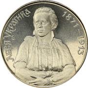 Ukraine 200000 Karbovantsiv 125th anniversary of Lesya Ukrainka 1996 Prooflike KM# 17 ЛЕСЯ УКРАЇНКА 1871-1913 coin reverse