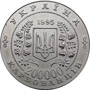 Ukraine 200000 Karbovantsiv 50th Anniversary of the United Nations 1995 KM# 15 УКРАЇНА 1995 200000 КАРБОВАНЦІВ coin obverse