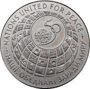 Ukraine 200000 Karbovantsiv 50th Anniversary of the United Nations 1995 KM# 15 NATIONS UNITED FOR PEACE 50 НАЦІЇ, ОБ'ЄДНАНІ ЗАРАДИ МИРУ coin reverse