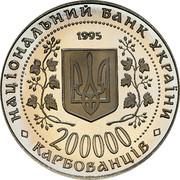 Ukraine 200000 Karbovantsiv 50th anniversary of Victory in the Great Patriotic War 1995 Prooflike KM# 10.2 НАЦІОНАЛЬНИЙ БАНК УКРАЇНИ 1995 200000 КАРБОВАНЦІВ coin obverse