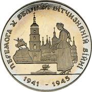 Ukraine 200000 Karbovantsiv 50th anniversary of Victory in the Great Patriotic War 1995 Prooflike KM# 10.2 ПЕРЕМОГА У ВЕЛИКІЙ ВІТЧИЗНЯНІЙ ВІЙНІ 1941 - 1945 coin reverse