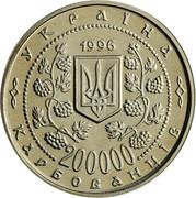 Ukraine 200000 Karbovantsiv Academician Mykhaylo Hrushevsky 1996 Prooflike KM# 27 УКРАЇНА 1996 200000 КАРБОВАНЦІВ coin obverse