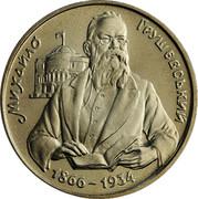 Ukraine 200000 Karbovantsiv Academician Mykhaylo Hrushevsky 1996 Prooflike KM# 27 МИХАЙЛО ГРУШЕВСЬКИЙ 1866-1934 coin reverse