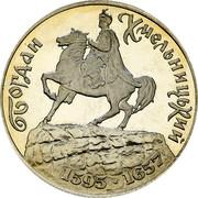Ukraine 200000 Karbovantsiv Bohdan Khmelnytsky 1995 Prooflike KM# 9 БОГДАН ХМЕЛЬНИЦЬКИЙ 1595 - 1657 coin reverse