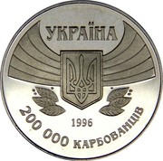 Ukraine 200000 Karbovantsiv Centennial of Modern Olympic Games 1996 Prooflike KM# 24 УКРАЇНА 1996 200 000 КАРБОВАНЦІВ coin obverse