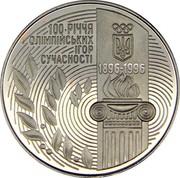 Ukraine 200000 Karbovantsiv Centennial of Modern Olympic Games 1996 Prooflike KM# 24 100-РІЧЧЯ ОЛІМПІЙСЬКИХ ІГОР СУЧАСНОСТІ 1896-1996 coin reverse
