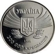 Ukraine 200000 Karbovantsiv First Participation Olympic Games 1996 Prooflike KM# 23 УКРАЇНА 1996 200 000 КАРБОВАНЦІВ coin obverse
