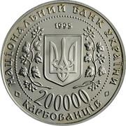 Ukraine 200000 Karbovantsiv Hero-City of Odesa Victory WWII 1995 Prooflike KM# 12 НАЦІОНАЛЬНИЙ БАНК УКРАЇНИ 1995 200000 КАРБОВАНЦІВ coin obverse