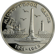 Ukraine 200000 Karbovantsiv Hero-City of Odesa Victory WWII 1995 Prooflike KM# 12 МІСТО-ГЕРОЙ ОДЕСА 1941-1945 coin reverse