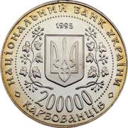 Ukraine 200000 Karbovantsiv Kerch (Hero-City) 1995 Prooflike KM# 11 НАЦІОНАЛЬНИЙ БАНК УКРАЇНИ 1995 200000 КАРБОВАНЦІВ coin obverse